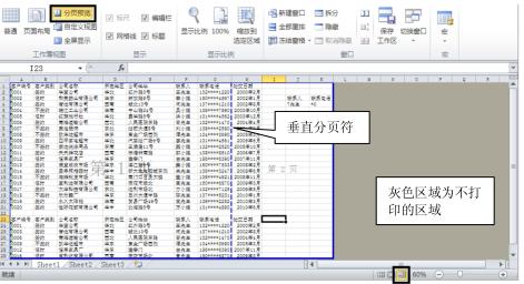 Excel中插入分页符