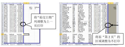Excel2010中分页预览功能