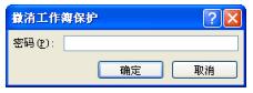 删除Excel密码