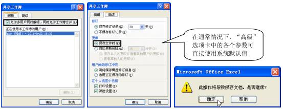 Excel 2010的共享工作簿功能