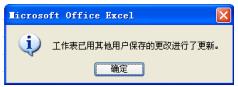 Excel2010编辑共享工作簿