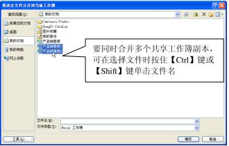 选择Excel的合并工作簿功能