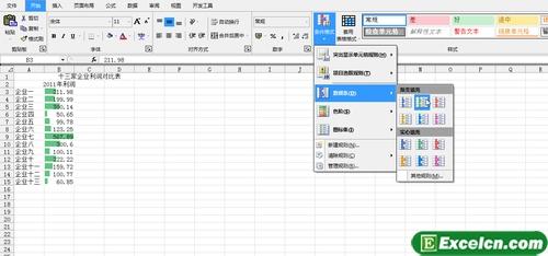 设置excel2010中的数据条件格式方法