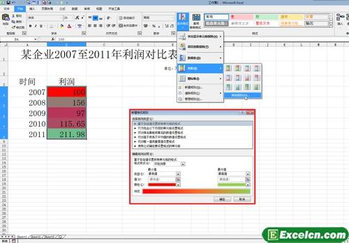 在excel2010中设置双色刻度的条件格式方法