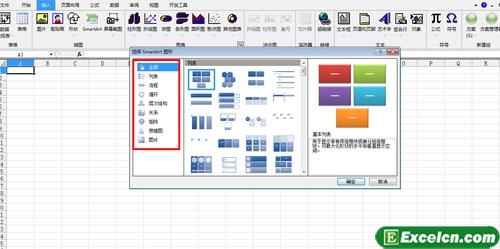 excel2010中的SmartArt图形功能