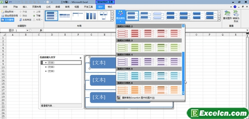 在EXCEL2010中给SmartArt图形更换颜色