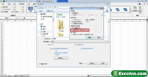 将EXCEL2010文件转存为PDF文档