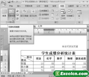 切换Excel工作簿视图