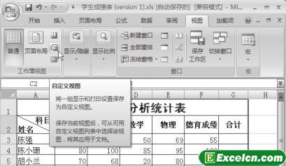 用户还可以对Excel2007视图进行自定义