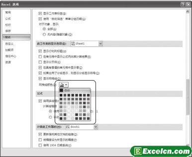 个性化设置Excel2007中的网格线