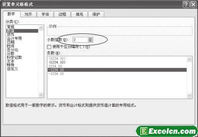Excel2007选定区域内数据的小数点位数