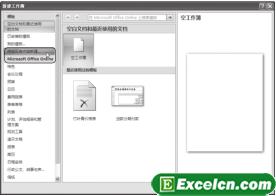根据Excel2007的现有文件新建文档