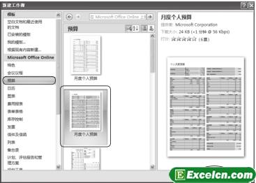 根据网上在线的Excel模板创建文档