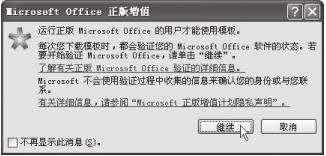 Excel2007正版验证