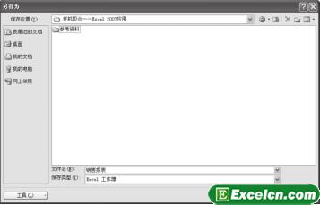 保存Excel文档文件