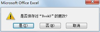Excel2007文档关闭提示保存