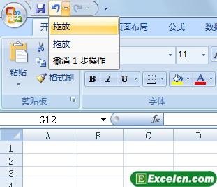 Excel工作表中撤销与恢复的使用