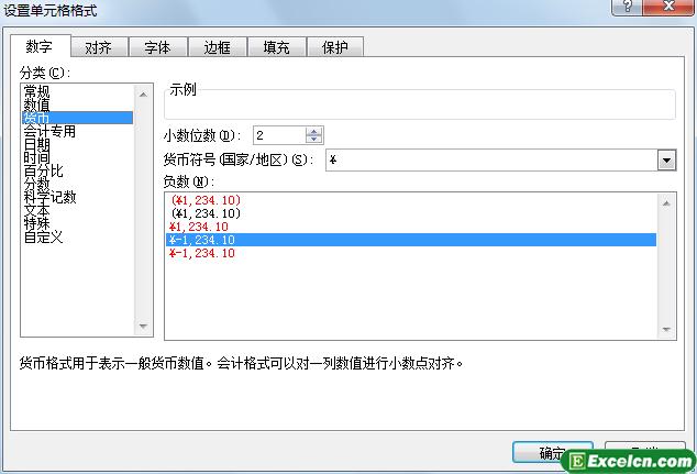 在Excel2007中输入货币数据