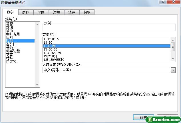 在Excel 2007中可以输入时间格式的数据