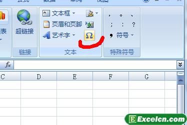 Excel中插入特殊符号