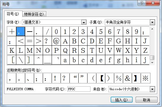 在Excel2007中插入特殊符号