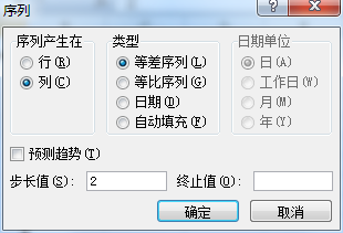 在Excel中使用序列功能