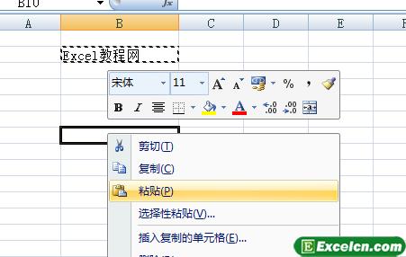 通过Excel快捷菜单复制数据