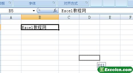 Excel2007中內容的移動操作