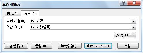 Excel2007的查找和替换对话框