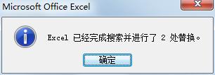 Excel2007替换全部功能