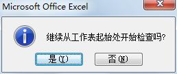 Excel 2007的校对功能