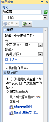 Excel 2007的信息检索结果