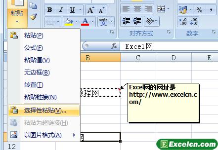 Excel2007中复制和删除批注