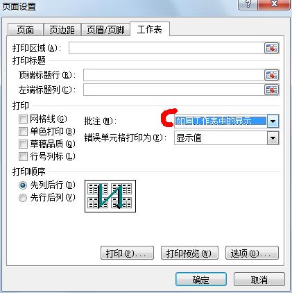 Excel单元格的批注信息打印出来