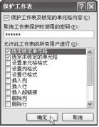 保護Excel2007工作表