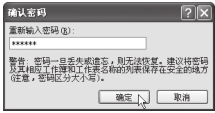 Excel2007保護密碼