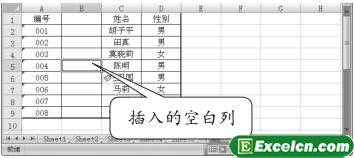 Excel2007插入列