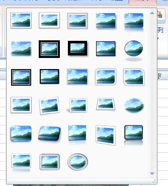 Excel2007图片样式