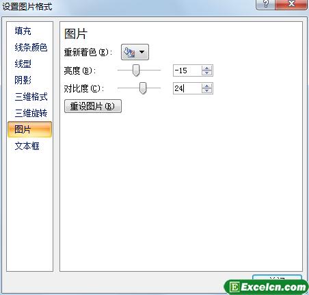 设置Excel2007图片的亮度和对比度