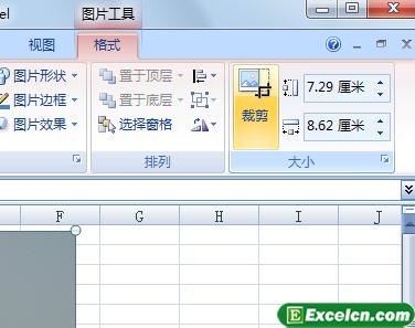 Excel2007中裁剪图片工具
