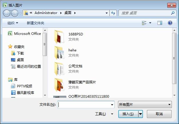 Excel2007更换图片