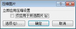 Excel2007壓縮圖片對話框