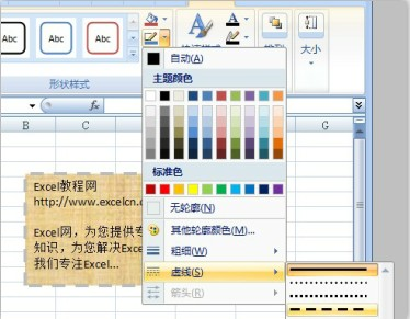 excel文本框加边框  图1 步骤3 单击形状样式功能组中的形状轮廓工具