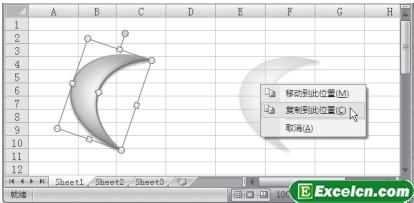 复制Excel2007中的图形