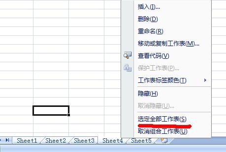 选择所有的Excel工作表
