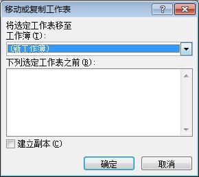 Excel中移动或复制工作表
