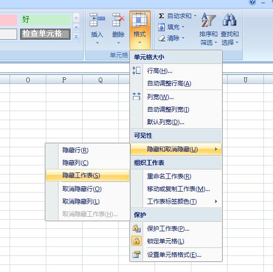 Excel工作表隐藏起来