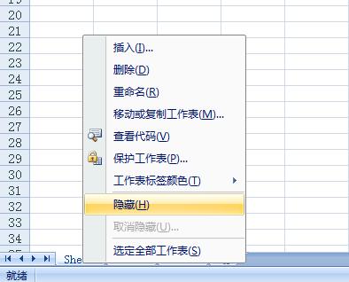 隐藏Excel工作表