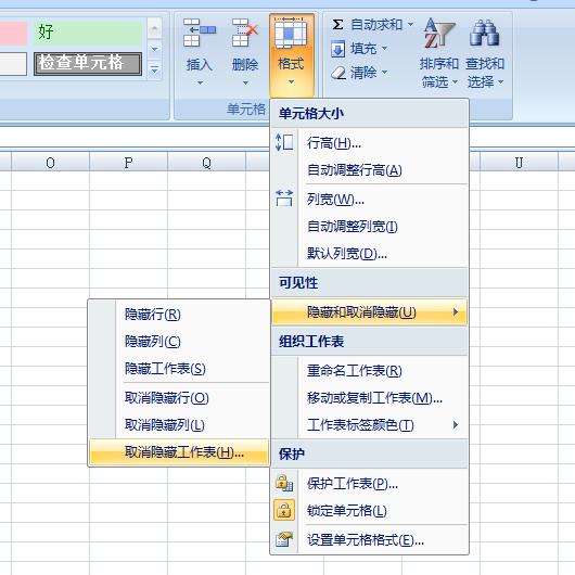 Excel2007工作表显示