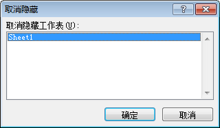 隐藏Excel2007工作表